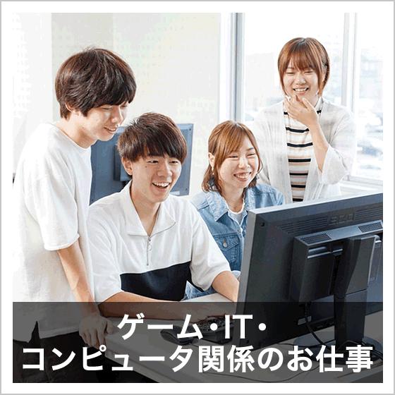 ゲーム・IT・コンピュータ関係のお仕事