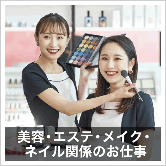 美容・エステ・メイク・ネイル関係のお仕事