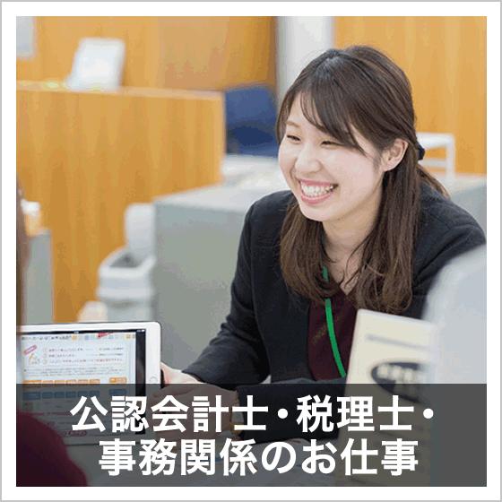 公認会計士・税理士・事務関係のお仕事
